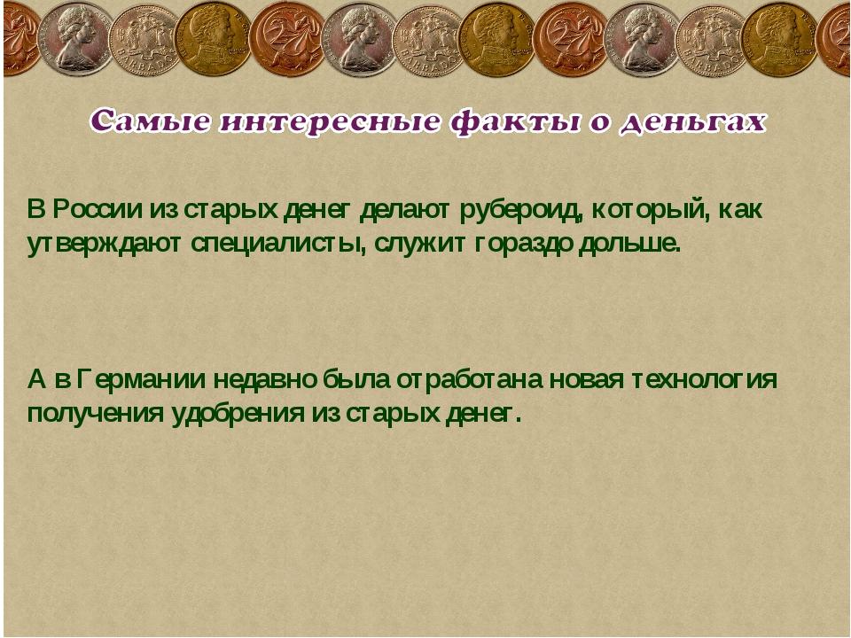В России из старых денег делают рубероид, который, как утверждают специалисты...
