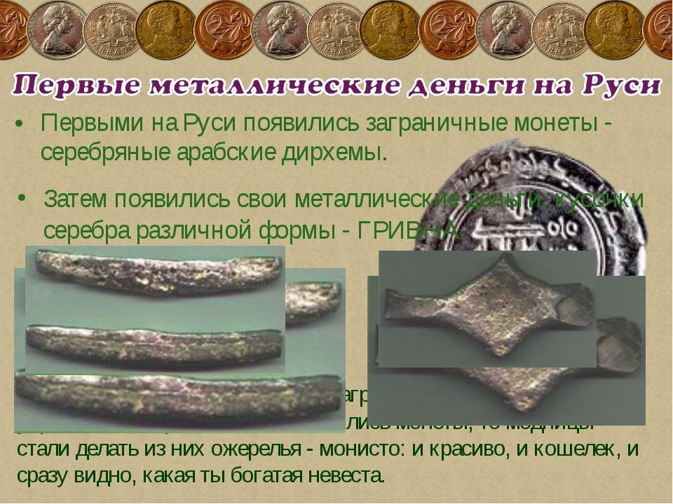 Первыми на Руси появились заграничные монеты - серебряные арабские дирхемы. Г...