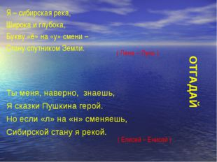 Я – сибирская река, Широка и глубока, Букву «ё» на «у» смени – Стану спутнико