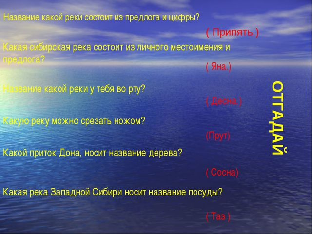 Название какой реки состоит из предлога и цифры? ( Припять.) Какая сибирская...