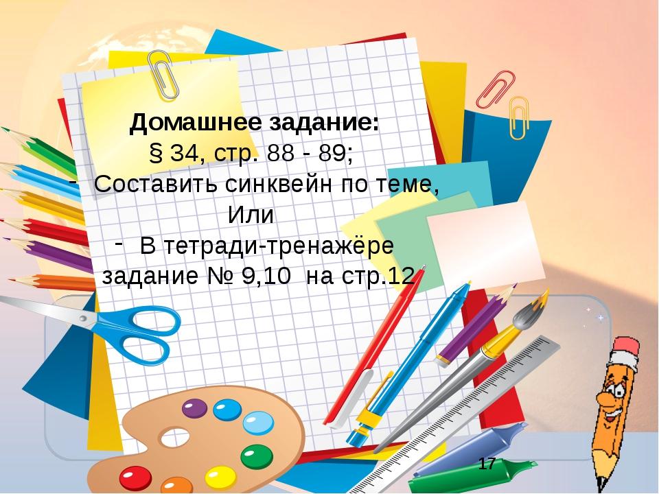 Домашнее задание: § 34, стр. 88 - 89; Составить синквейн по теме, Или В тетр...
