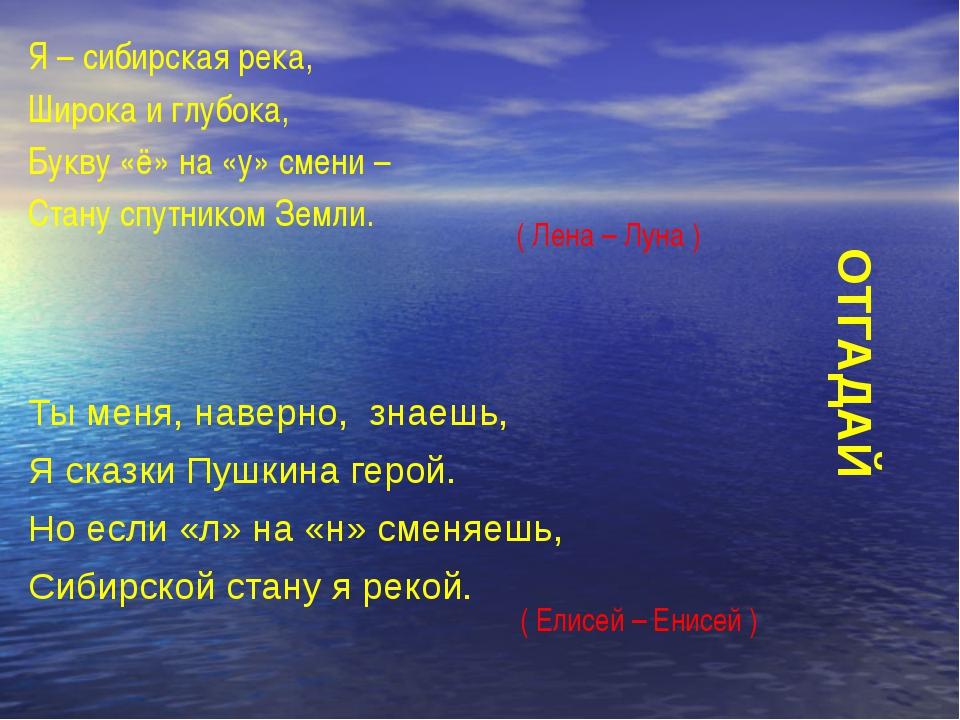 Я – сибирская река, Широка и глубока, Букву «ё» на «у» смени – Стану спутнико...
