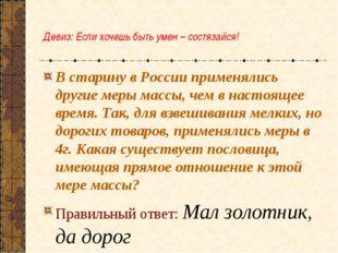 Девиз: Если хочешь быть умен – состязайся! В старину в России применялись дру