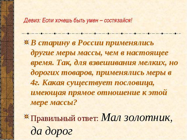 Девиз: Если хочешь быть умен – состязайся! В старину в России применялись дру...