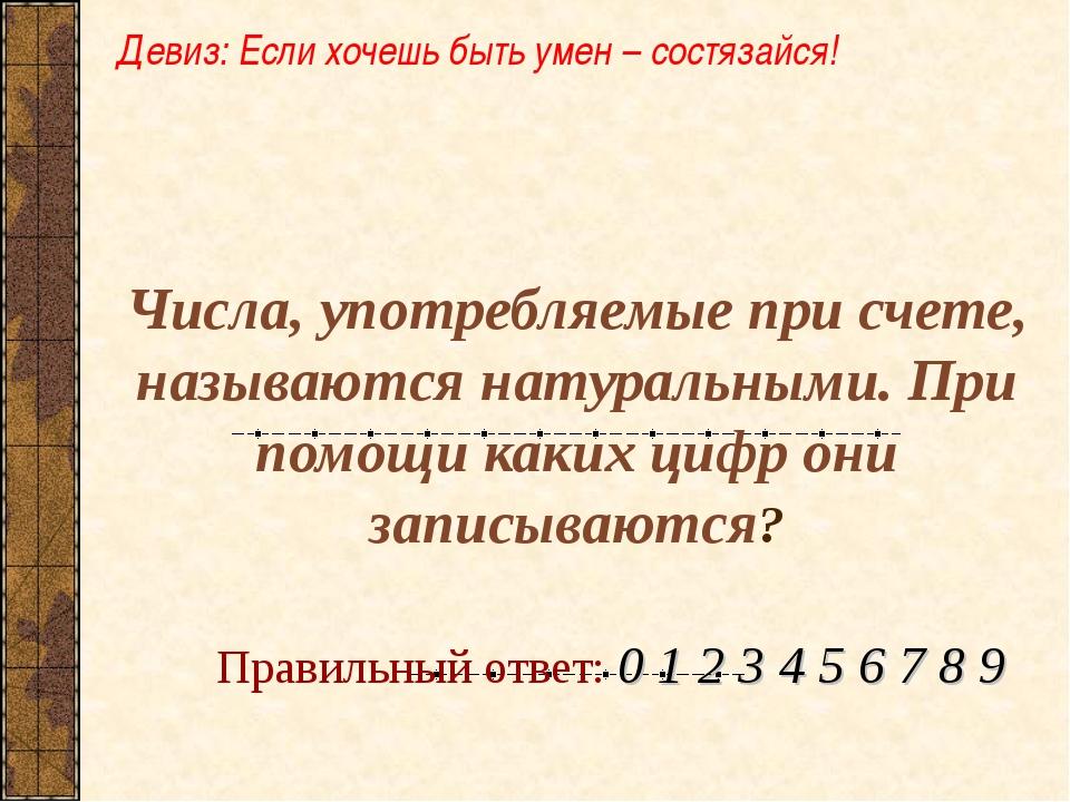 Числа, употребляемые при счете, называются натуральными. При помощи каких циф...