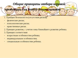Общие принципы отбора игровой продукции для детей-дошкольников: 1. Принцип бе