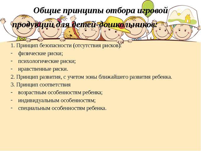 Общие принципы отбора игровой продукции для детей-дошкольников: 1. Принцип бе...