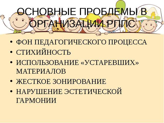 ОСНОВНЫЕ ПРОБЛЕМЫ В ОРГАНИЗАЦИИ РППС ФОН ПЕДАГОГИЧЕСКОГО ПРОЦЕССА СТИХИЙНОСТЬ...