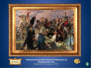Сражение при Клястицах 19-го июля Пояснение «Наш Витгенштейн, вождь-герой, Пе