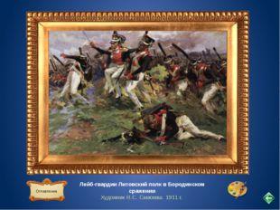 Конец Бородинского сражения Пояснение «Тут Север с Западом сражался, И ударял