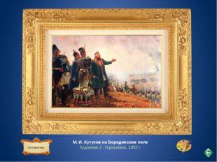 Наполеон I на Бородинских высотах Пояснение «Шахматы поставлены, игра начнетс