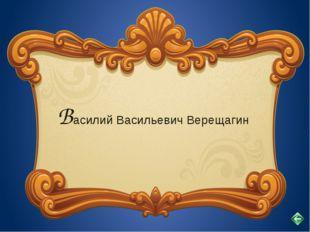 ССЫЛКИ http://vereshchagin.art-painters.info/img/albums/painters/Vereshchagin