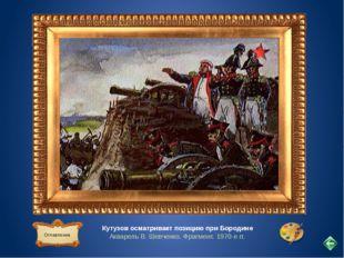 2-я гренадерская дивизия отбивает Шевардинский редут Художник И.В. Евстигнеев