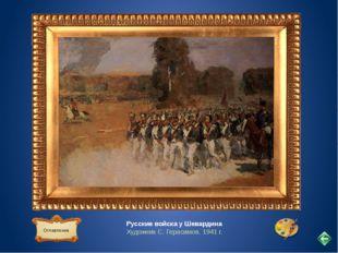 Горки - командный пункт русского главнокомандующего фельдмаршала М.И.Кутузова