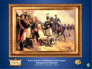 Сражение при Бородине, 26-го августа Пояснение «Вам не видать таких сражений!