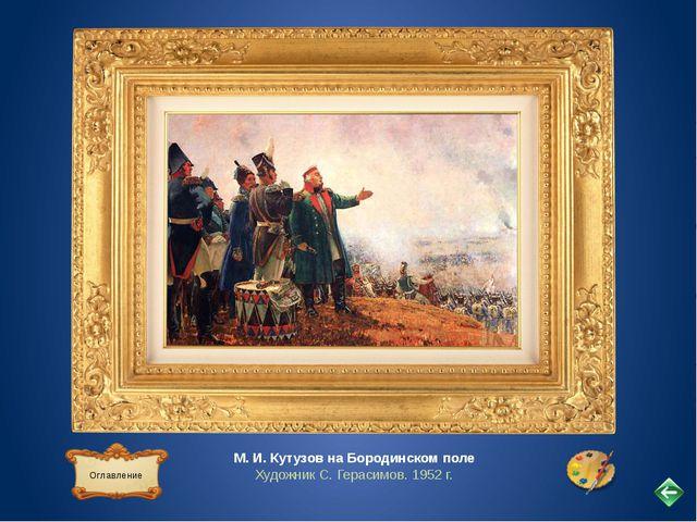 Наполеон I на Бородинских высотах Пояснение «Шахматы поставлены, игра начнетс...