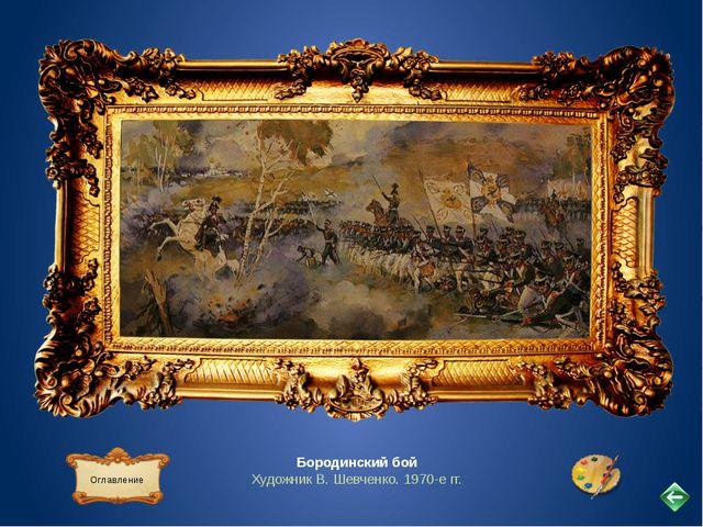 Переправа через Березину, 16-го ноября Пояснение В продолжении всего отступле...
