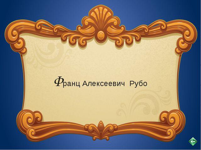 Подвиг артиллериста Павлова Художник В. Правдин. 1955 г. Оглавление