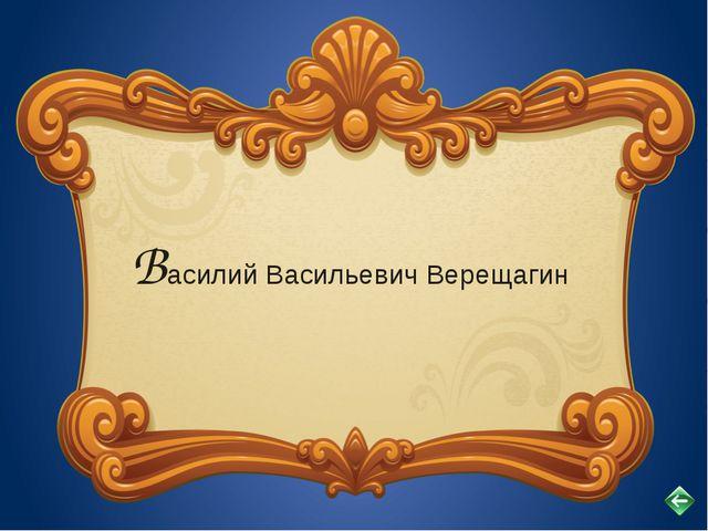 ССЫЛКИ http://vereshchagin.art-painters.info/img/albums/painters/Vereshchagin...