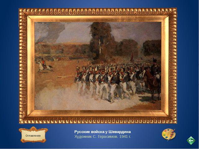 Горки - командный пункт русского главнокомандующего фельдмаршала М.И.Кутузова...