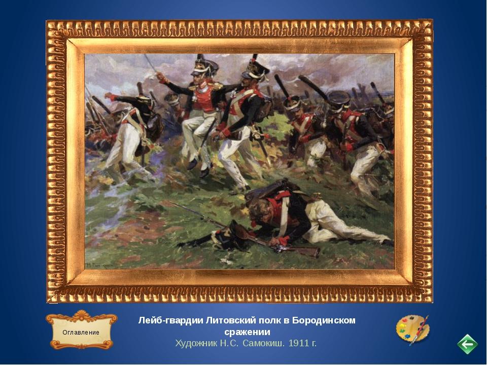 Конец Бородинского сражения Пояснение «Тут Север с Западом сражался, И ударял...