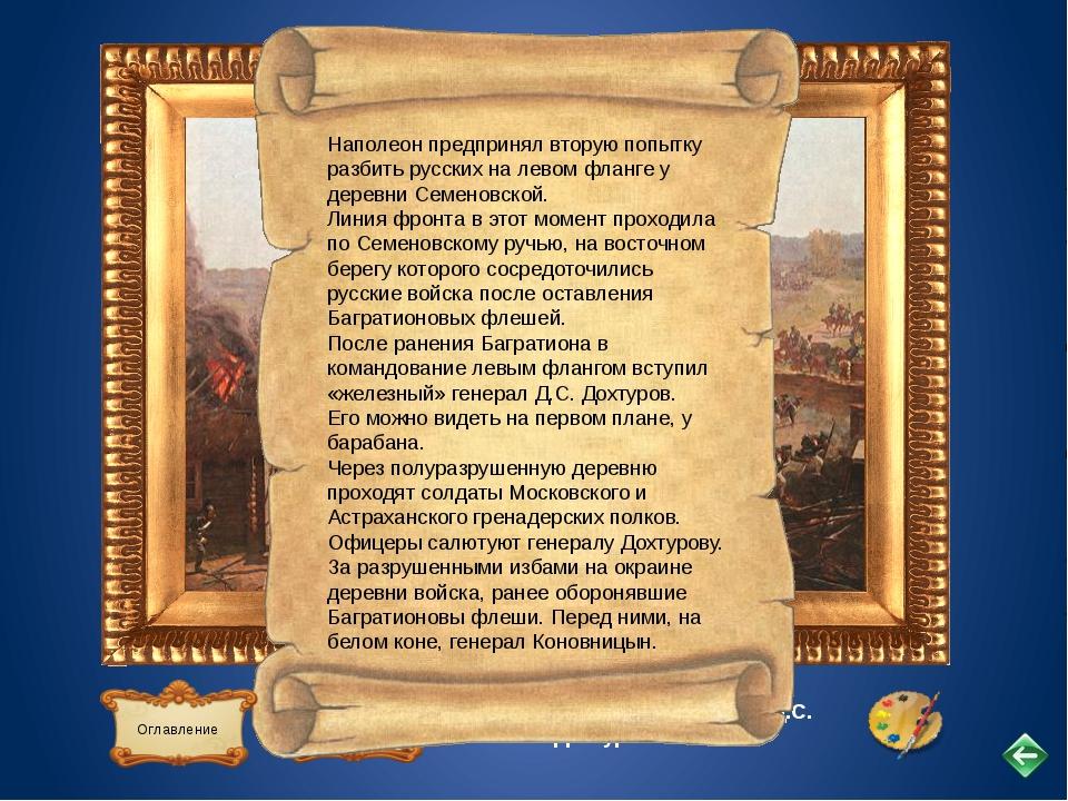 «Верещагин - явление, высоко поднимающее дух русского человека» И.Н. Крамской...