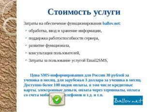Стоимость услуги Затраты на обеспечение функционирования ballov.net: обработк