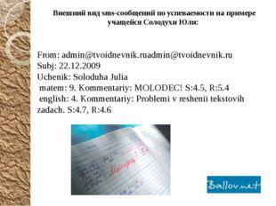 From: admin@tvoidnevnik.ruadmin@tvoidnevnik.ru Subj: 22.12.2009 Uchenik: Solo