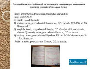 From: admin@tvoidnevnik.ruadmin@tvoidnevnik.ru Subj: 23.12.2009 Uchenik: Solo