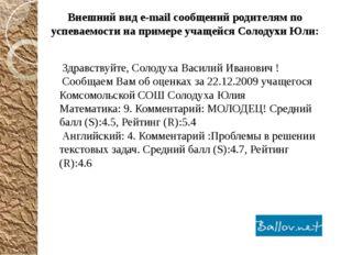 Здравствуйте, Солодуха Василий Иванович ! Сообщаем Вам об оценках за 22.12.2