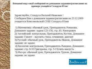 Здравствуйте, Солодуха Василий Иванович ! Сообщаем Вам о домашнем задании/ра