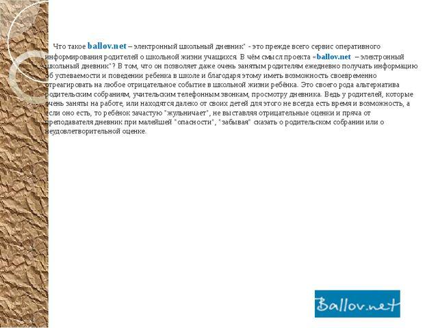 """Что такое ballov.net – электронный школьный дневник"""" - это прежде всего серв..."""