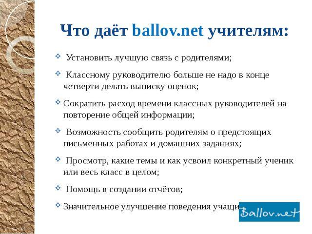 Что даёт ballov.net учителям: Установить лучшую связь с родителями; Классному...