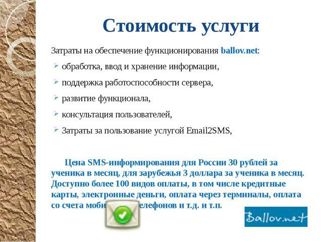 Стоимость услуги Затраты на обеспечение функционирования ballov.net: обработк...