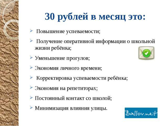 30 рублей в месяц это: Повышение успеваемости; Получение оперативной информац...