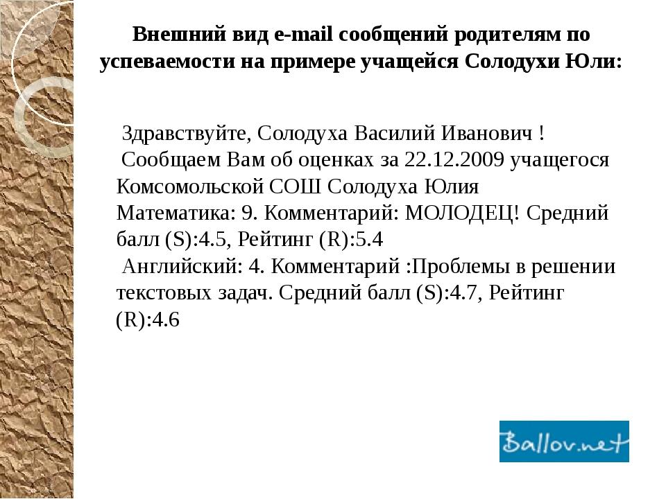 Здравствуйте, Солодуха Василий Иванович ! Сообщаем Вам об оценках за 22.12.2...