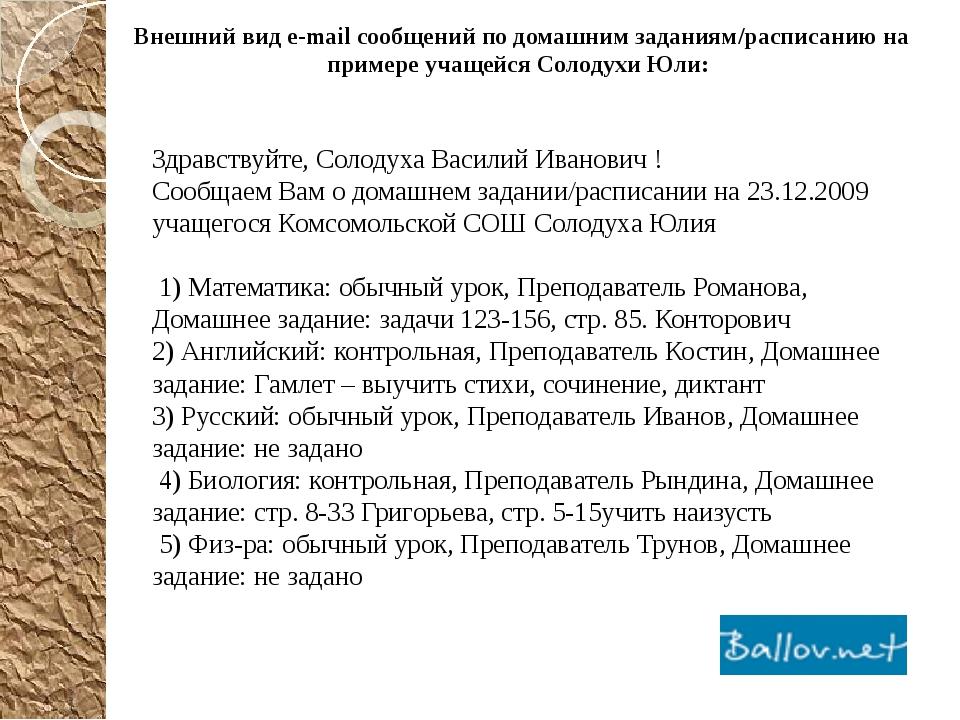 Здравствуйте, Солодуха Василий Иванович ! Сообщаем Вам о домашнем задании/ра...
