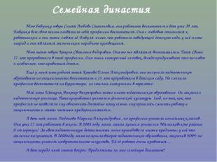 Мою бабушку зовут Синяя Любовь Степановна, она работает воспитателем вот уже