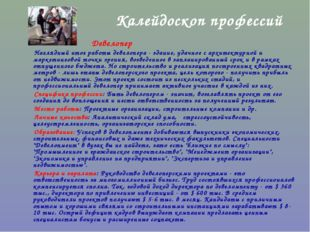 Калейдоскоп профессий Девелопер Наглядный итог работы девелопера - здание, у