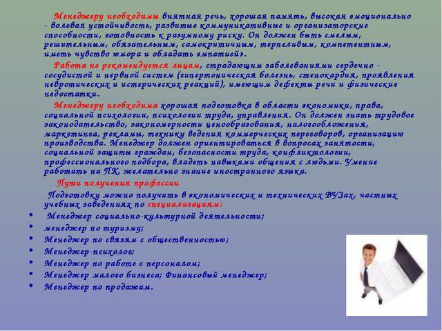 Менеджеру необходимы внятная речь, хорошая память, высокая эмоционально - во...
