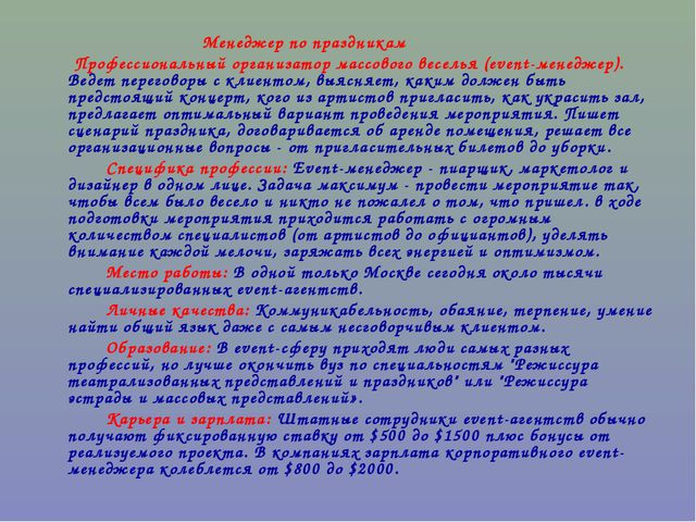 Менеджер по праздникам Профессиональный организатор массового веселья (event...