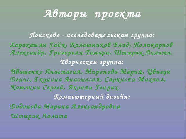 Авторы проекта Поисково - исследовательская группа: Харахашян Гайк, Калашнико...