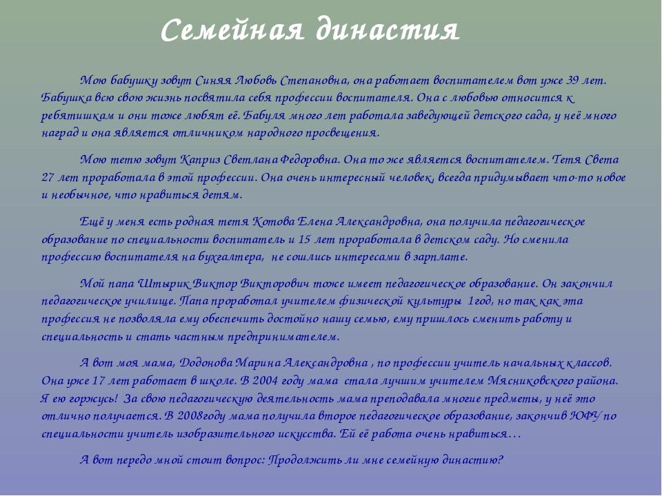 Мою бабушку зовут Синяя Любовь Степановна, она работает воспитателем вот уже...