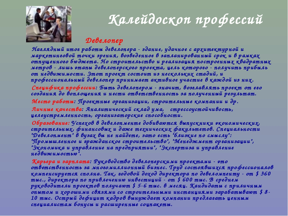 Калейдоскоп профессий Девелопер Наглядный итог работы девелопера - здание, у...
