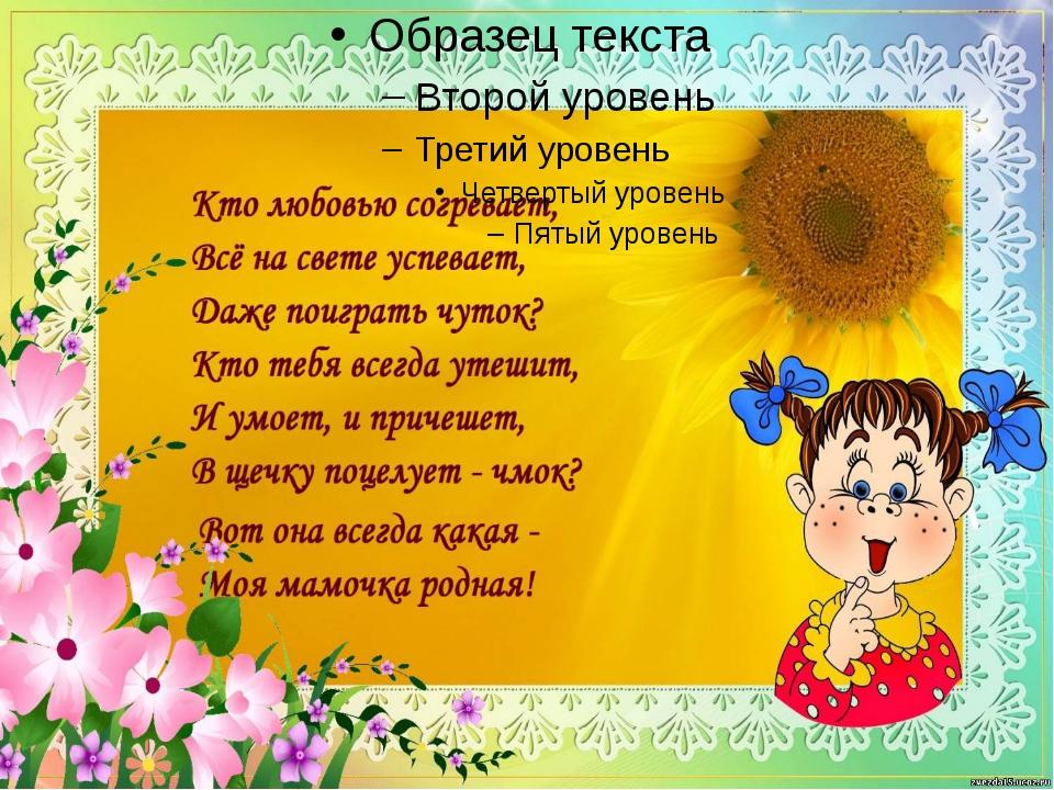 Поздравление с днем матери в детском саду
