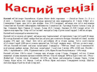 Каспий теңізі (море Хвалийское, түрікм. Hazar deňzi, парсыша: دریای خزر— Da