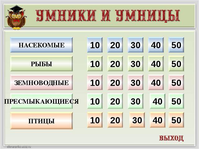 10 20 30 40 50 10 20 30 40 50 10 20 30 40 50 10 20 30 40 50 10 20 30 40 50 НА...