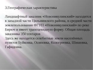 3.Географическая характеристика Ландшафтный заказник «Новоникулинский» наход