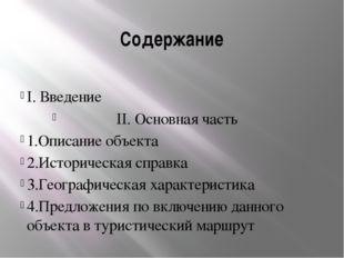 Содержание I. Введение II. Основная часть 1.Описание объекта 2.Историческая с