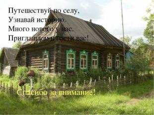 Путешествуй по селу, Узнавай историю. Много нового у нас. Приглашаем в гости
